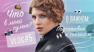 🎥 Что в моей сумке? 💋VLOG #5 с Дариной Абрамовой 💋 Подготовка к съемкам