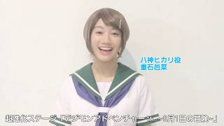 超進化ステージ「デジモンアドベンチャー tri. ~8月1日の冒険~」8月5...