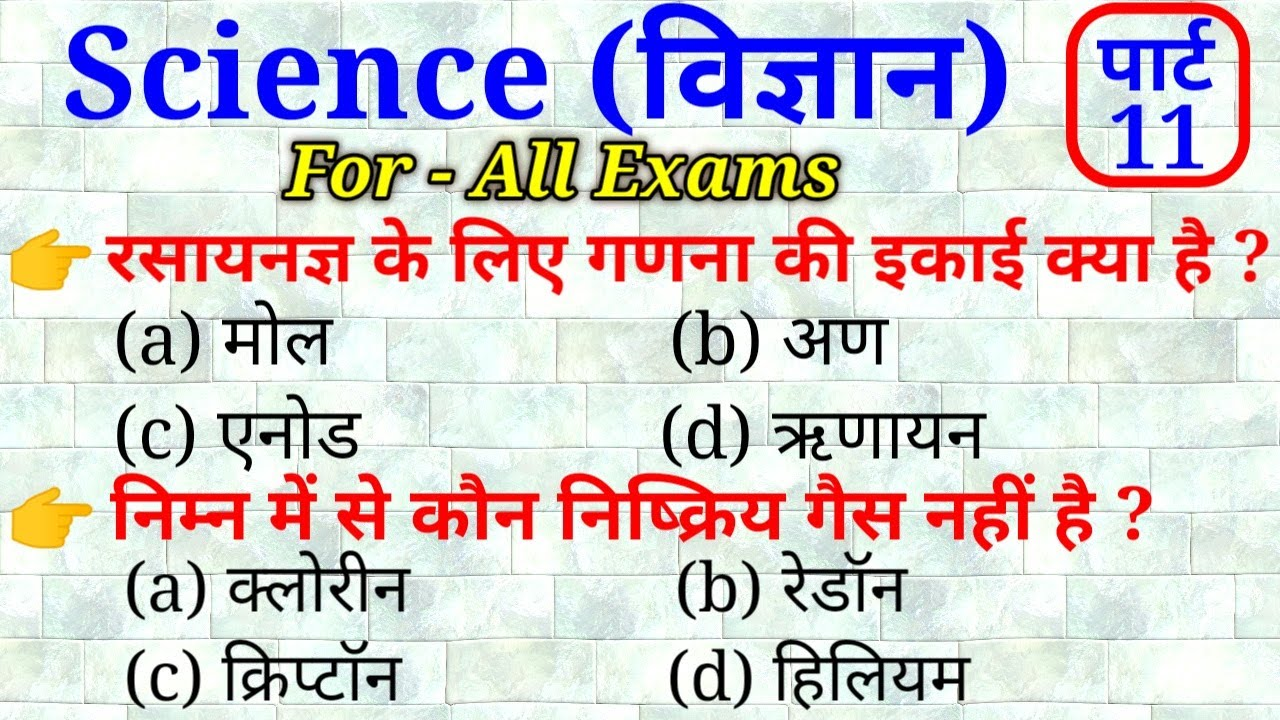 Science Part - 11 || For - RAILWAY NTPC, GROUP D, SSC CGL, CHSL, MTS, Police & all exams