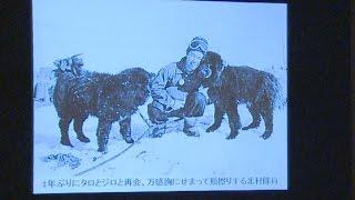 南極の昭和基地開設60周年を記念する講演会が22日に東京都内で開か...