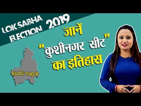 Lok Sabha Election 2019: History of Kushi Nagar Constituency, MP Performance card | वनइंडिया हिंदी