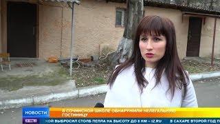 Репортаж Рен-ТВ о скандале в сочинской школе №4