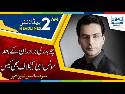 02 AM Headlines Lahore News HD - 20 January 2018