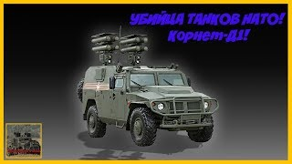 Противотанковый ракетный комплекс Корнет Д1