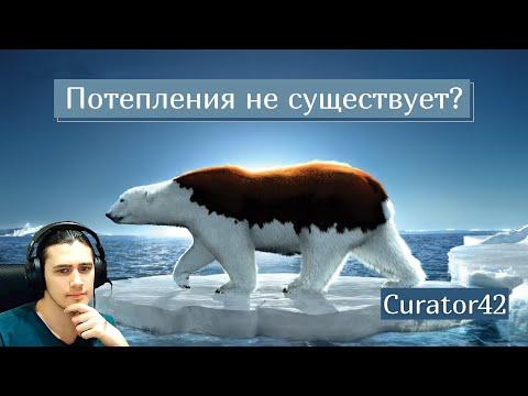 Видео Крамолы о глобальном потеплении без весомых аргументов