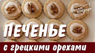 ПЕЧЕНЬЕ С ГРЕЦКИМИ ОРЕХАМИ / Праздничное печенье / Лучшие рецепты