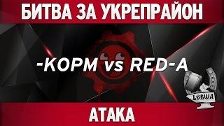 Битва за укрепрайон - KOPM vs RED-A (Второе сражение)