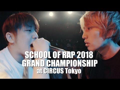 FINAL ミメイ vs がーどまん:SCHOOL OF RAP 2018 GRAND CHAMPIONSHIP