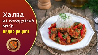 Соте из курицы — видео рецепт