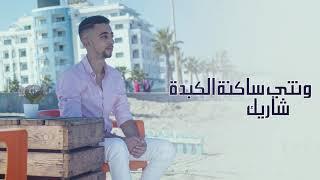 Zakaria Zougari - Qareb Habibi (Lyrics Music Video) زكريا الزكاري - قارب حبيبي