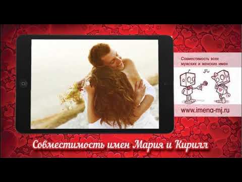 Совместимость имен Мария и Кирилл