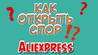 Как открыть спор на Aliexpress?📦Подтверждение товара.Гарантии,возврат денег.Пошаговое обучение.