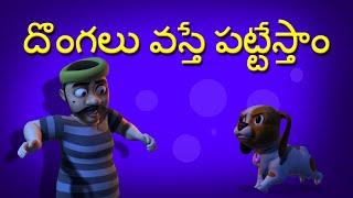 Dongalu Vasthe Pattestam Telugu Rhymes for Children