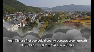 Anji: China's first ecological county pursues green growth