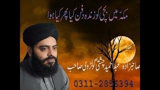 Abdul Hameed Chishti