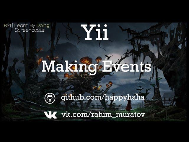 Уроки Yii2 - События Events