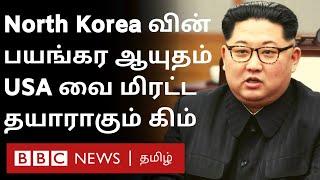 USA வை மிரட்ட பிரம்மாண்ட ஏவுகணையை தயாரித்துள்ள North Korea: என்ன காரணம்? | Kin Jong Un