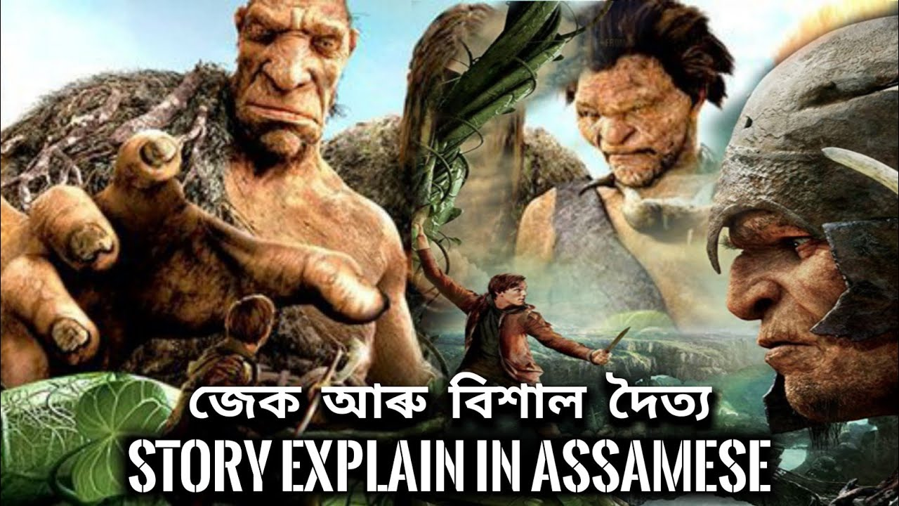 Download Jack and The Gaint Slayer Movie Explain In Assamese। Assamese myth। movie explain।