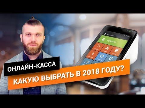 Онлайн-касса: какую выбрать в 2018 году?
