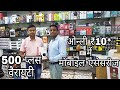 Mobile Accessories Wholesaler Market Gaffar Market Delhi New gadget Nagri