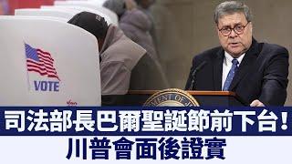 司法部長巴爾聖誕節前下台!川普會面後證實 @新唐人亞太電視台NTDAPTV  20201215 - YouTube
