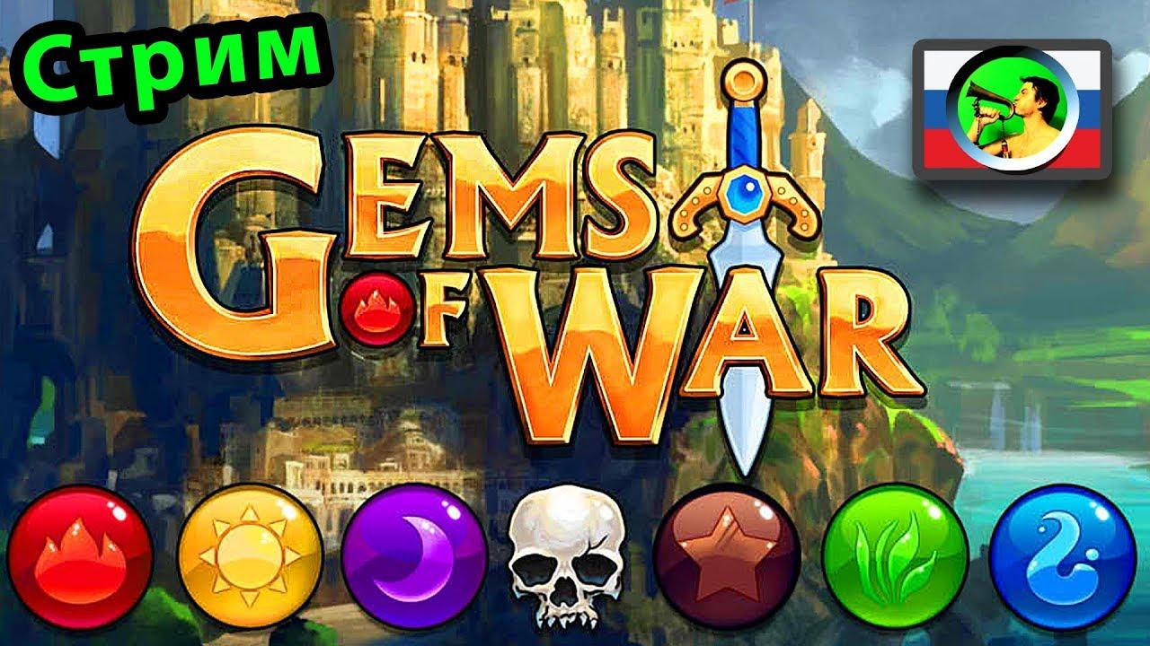 gems of war взлом