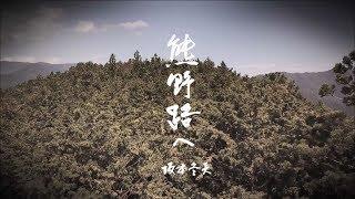 坂本冬美のルーツである故郷への感謝を込めて、ふるさと和歌山をテーマ...