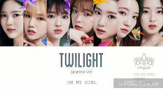 twilight Japanese ver./OH MY GIRL【歌詞/パート割り】