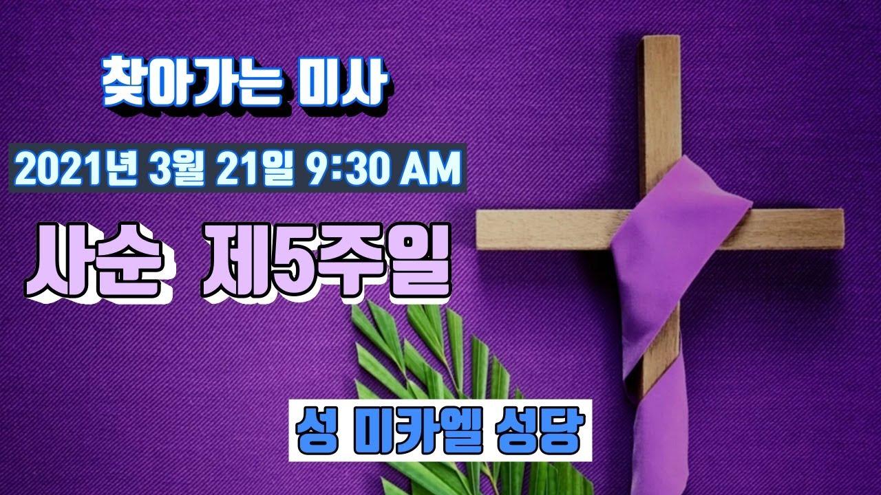 찾아가는 미사 (사순 제 5주일 미사 특별 생방송)-2021년 3월 21일 09:30 AM/성 미카엘 성당