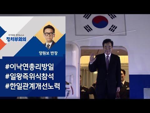 [정치부회의] 이 총리, 방일 일정 시작…나루히토 일왕 즉위식 참석