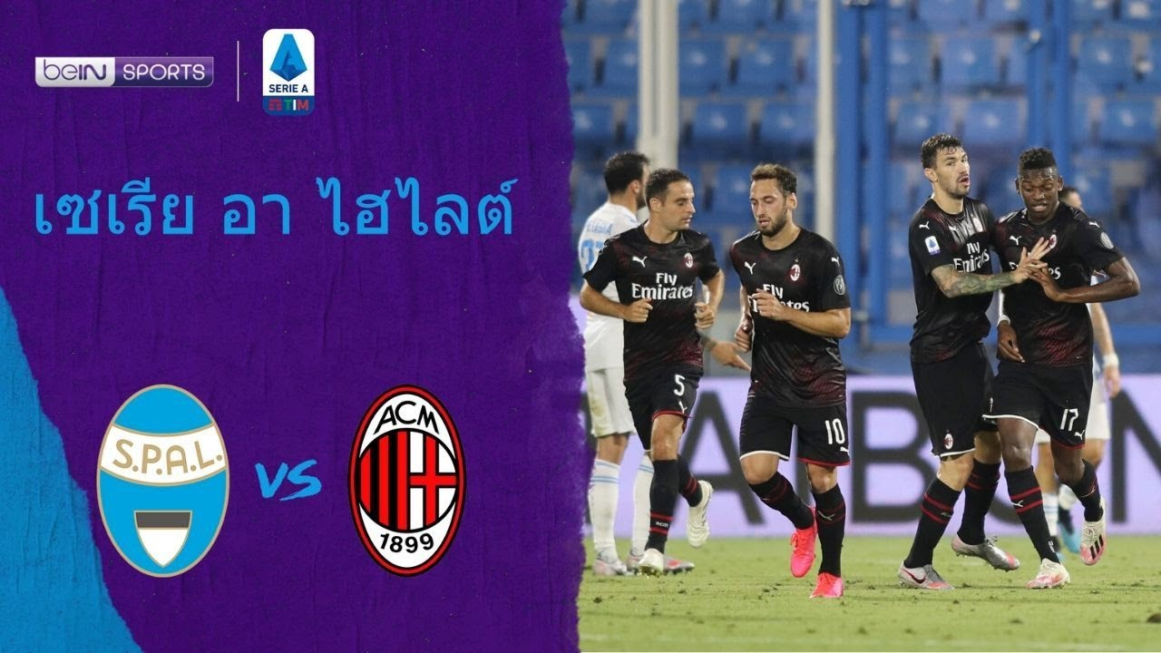 สปาล 2-2 เอซี มิลาน | เซเรีย อา ไฮไลต์ Serie A 19/20