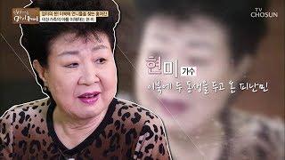 이북에 동생을 두고 온 피난민 현미와 홍여진의 만남! [마이웨이] 118회 20181011