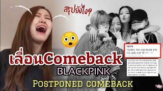 [Engsub]สื่อรายงาน YGเลื่อนComeback BLACKPINK | BLACKPINK Story