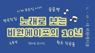 타이틀곡으로 보는 비원에이포의 10년 (일본곡 포함)