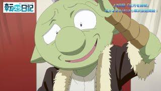 TVアニメ『転生したらスライムだった件 転スラ日記』 12日記「正月を満喫」ちょい見せPV