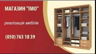 Меблі доступні ціни Тернопіль BrilLion Club(меблі по доступним цінам меблі по доступним цінам., 2014-07-08T13:31:20.000Z)