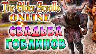 СВАДЬБА ГОБЛИНОВ! ПЫТКА ХЕЙТЕРОВ The Elder Scrolls Online прохождение на русском языке #24