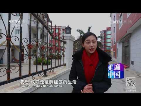 """""""日行一善""""微信群  【走遍中国 20160511】超清版"""