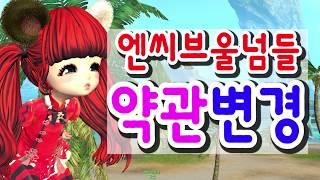 [블소] 약관변경-엔씨 먹튀준비-Blade And Soul -블레이드 앤 소울