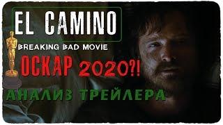 El Camino: Во все тяжкие. Оскар 2020
