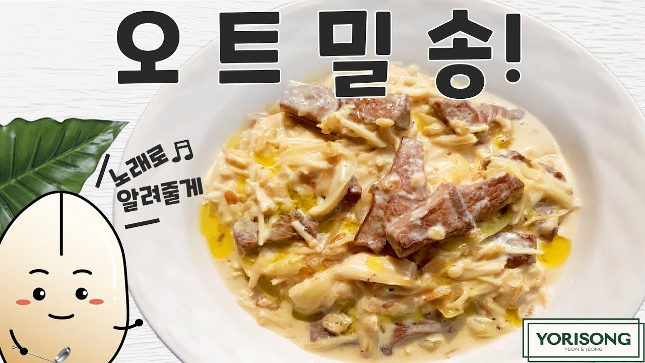 오트밀 트러플 버섯 리조또 : 오트밀을 맛있게 먹는 3가지 방법 중 첫번째! 요리음악#1