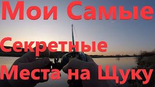 Настоящая Рыбалка на Щуку в Беларуси 2020