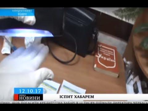 ТРК ВіККА: У Черкасах на хабарі спіймали доцента одного з університетів