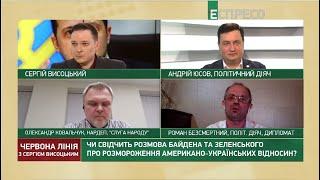 Путин убийца, наступление России, звонок Байдена  Зеленскому I Красная линия