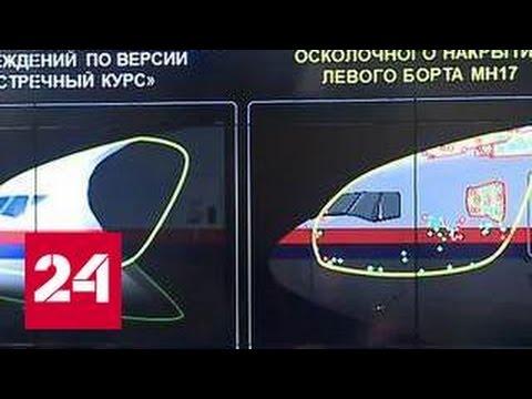 "Гибель рейса MH17. Пресс-конференция концерна ""Алмаз-Антей"""