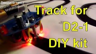 Робот машинка D2-1 на большом самодельном треке из бумаги