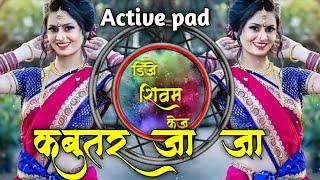 Kabootar ja ja  | Active pad mix Dj Song | New hindi dj song 2020 | Dj Shivam Kaij