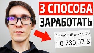 3 СПОСОБА, как заработать в интернете в 2019. Реальный заработок без вложений (примеры)