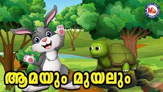 കുട്ടികൾ വീണ്ടുംവീണ്ടും കാണാനാഗ്രഹിക്കുന്ന ഒരു കഥ | ആമയും മുയലും | Malayalam Moral Story