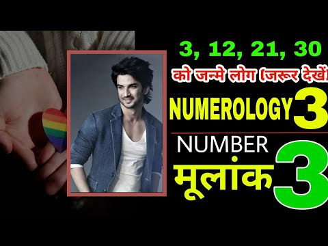 Numerology 3 In Hindi ! जानिए कैसे होते है मूलांक 3 वाले लोग ! Numerology Dob 3,12,21,30